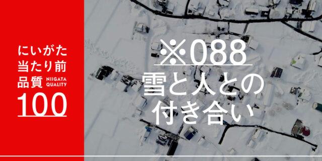 毎年3m降る豪雪地・津南。雪とともに生きるからこそ生まれるたくましさ