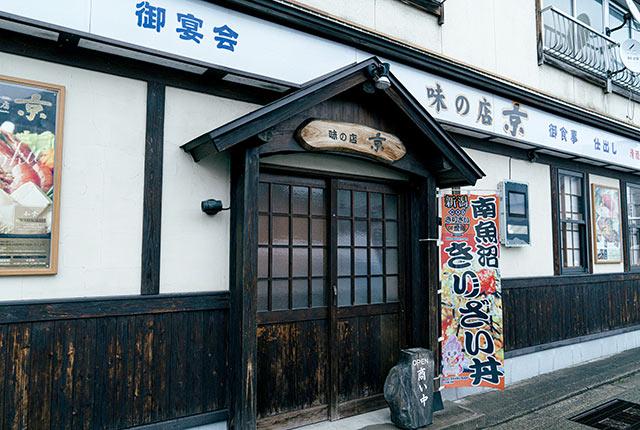 〈味の店 京〉外観