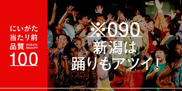 踊りの街・新潟! 日本最大級のオールジャンルの踊りの祭りが魂を揺さぶる!
