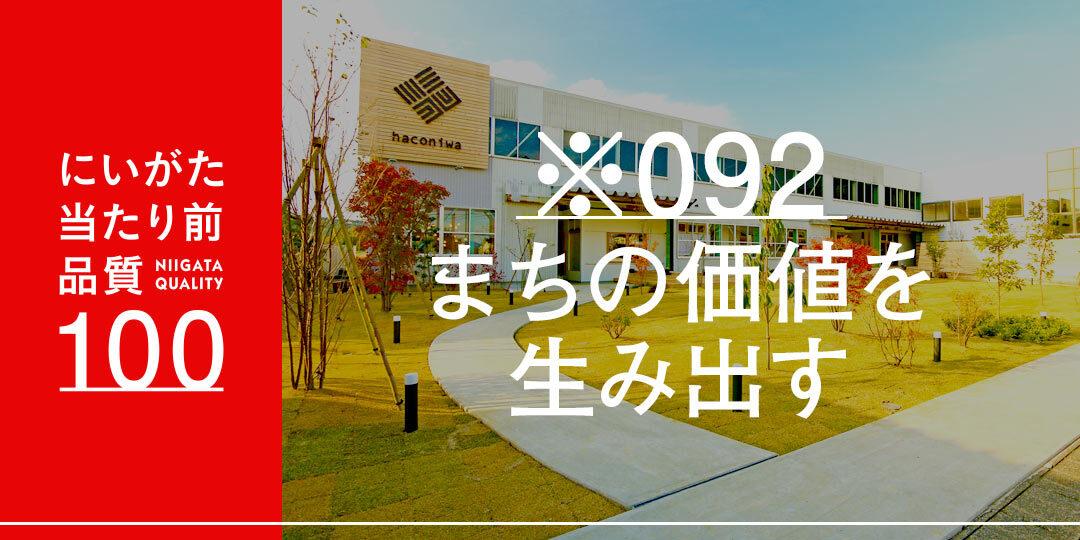 quality-100-092-ec