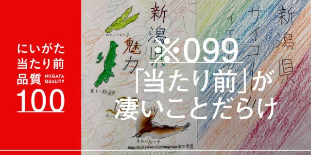 新潟市立葛塚東小学校6年生が「都道府県の魅力ガイド」作りで気づいた新潟の当たり前