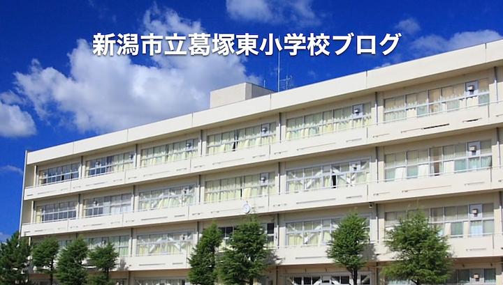 新潟市立葛塚東小学校6年生