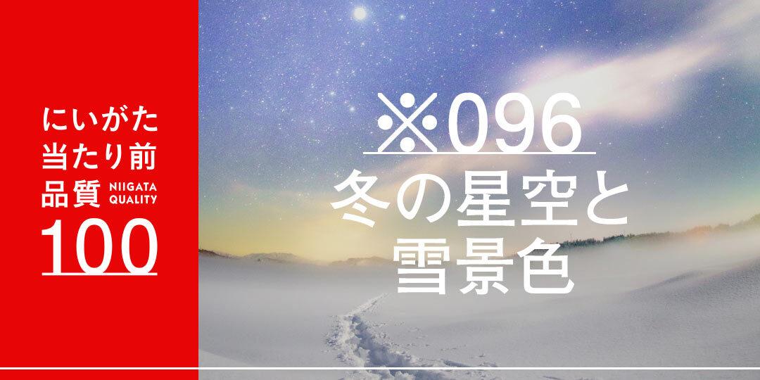 quality-100-096-ec