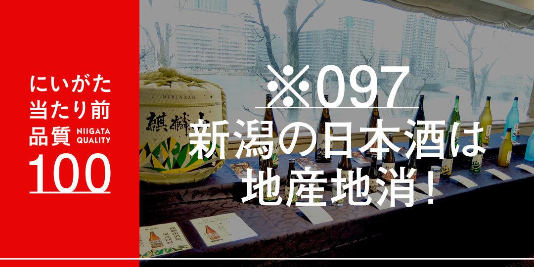quality-100-097-ec