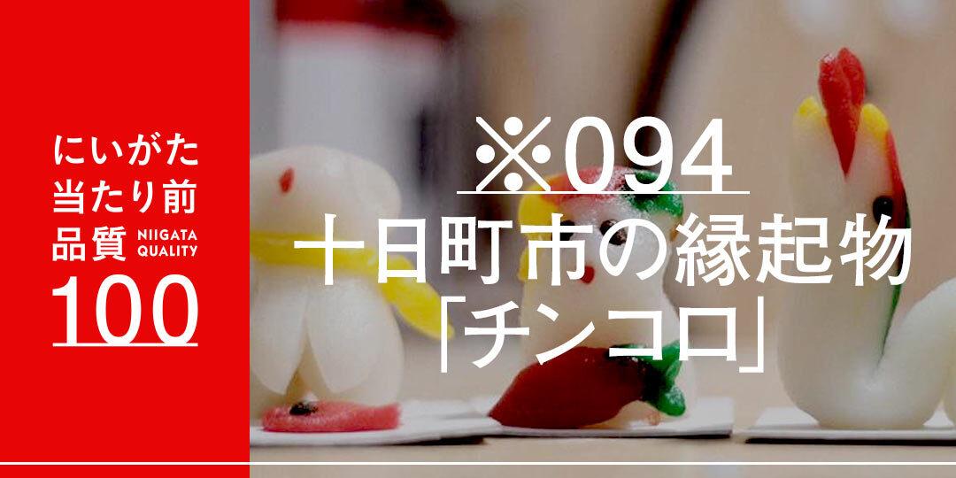 quality-100-094-ec
