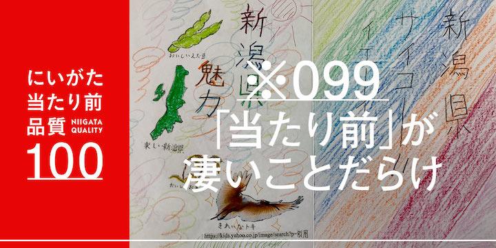 新潟市立葛塚東小学校6年生さん