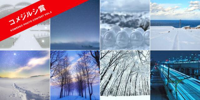 第5回フォトコンテスト・コメジルシ賞発表!「#新潟冬物語2021」で見つけた、思わず見惚れる、幻想的な雪景色。