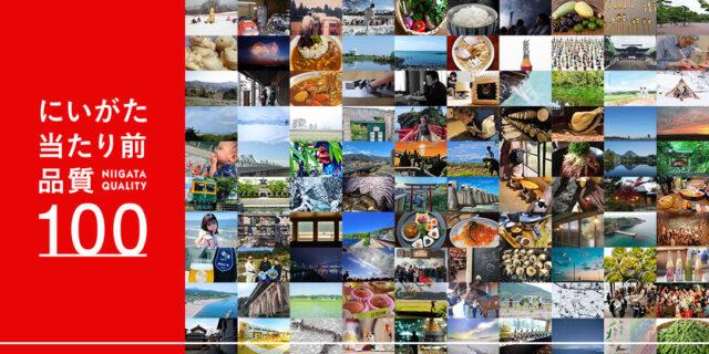新潟にゆかりのある人に聞いた 「にいがた当たり前品質100」。新潟の魅力がたっぷり詰まった100記事が完成!