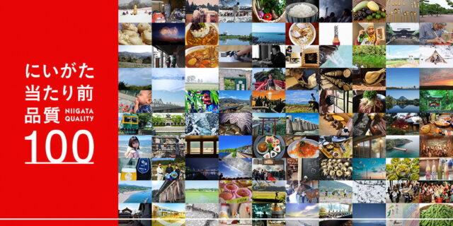 新潟ゆかりの100人が語る新潟の100の魅力「にいがた当たり前品質100」完成!
