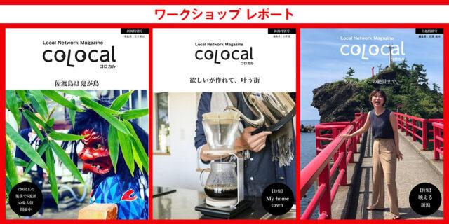 「雑誌の表紙」にしたら、新潟の魅力が見えてきた!? コメジルシ×コロカルのワークショップレポート