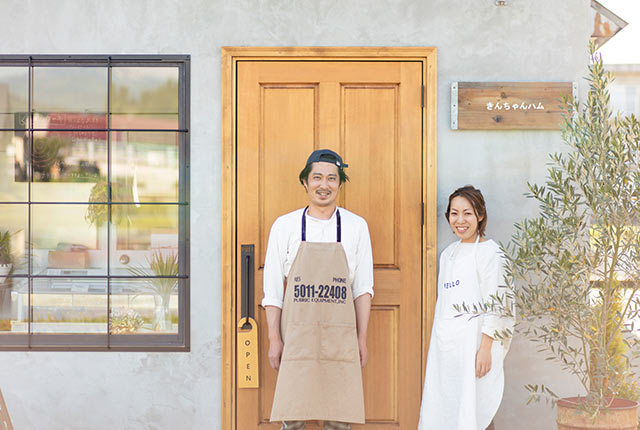 お店の前に立つ米山さんご夫妻