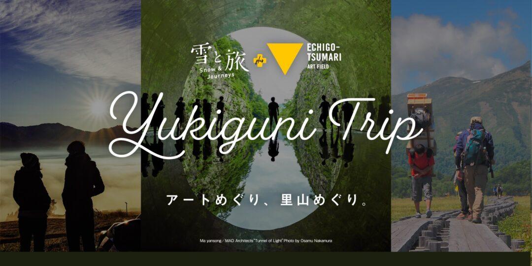 「大地の芸術祭」越後妻有から足を延ばして…周辺観光パンフレット「Yukiguni Trip」で旅の計画に心躍らせよう!