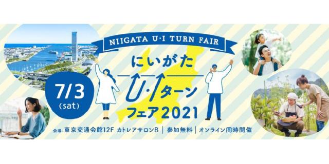 新潟県へのU・Iターンを応援!! 「にいがたU・Iターンフェア2021」