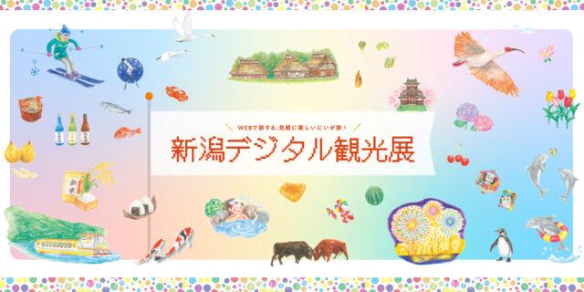 WEBで旅する「新潟デジタル観光展」7月24・25日に開催!