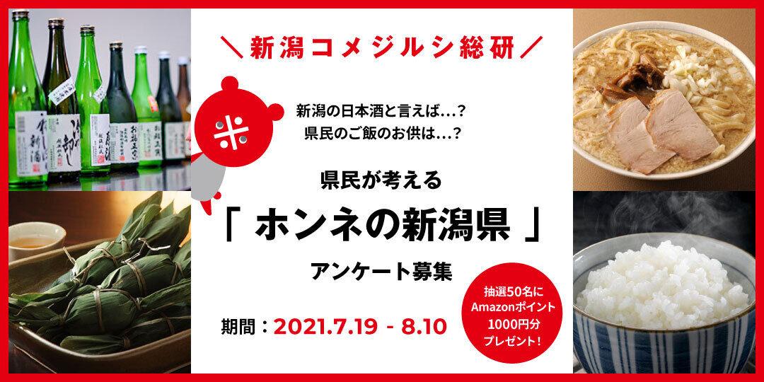 komejirushi-kenmin-enquete-ogimage1