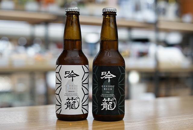 〈胎内高原ビール〉のクラフトビール〈吟籠〉