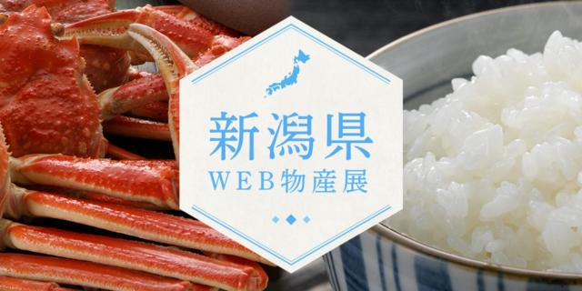 新潟のいいもん、いっぺこと!新潟県WEB物産展開催中