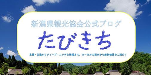 『たびきち』ローカルの視点から最新情報を紹介!【新潟県観光協会】