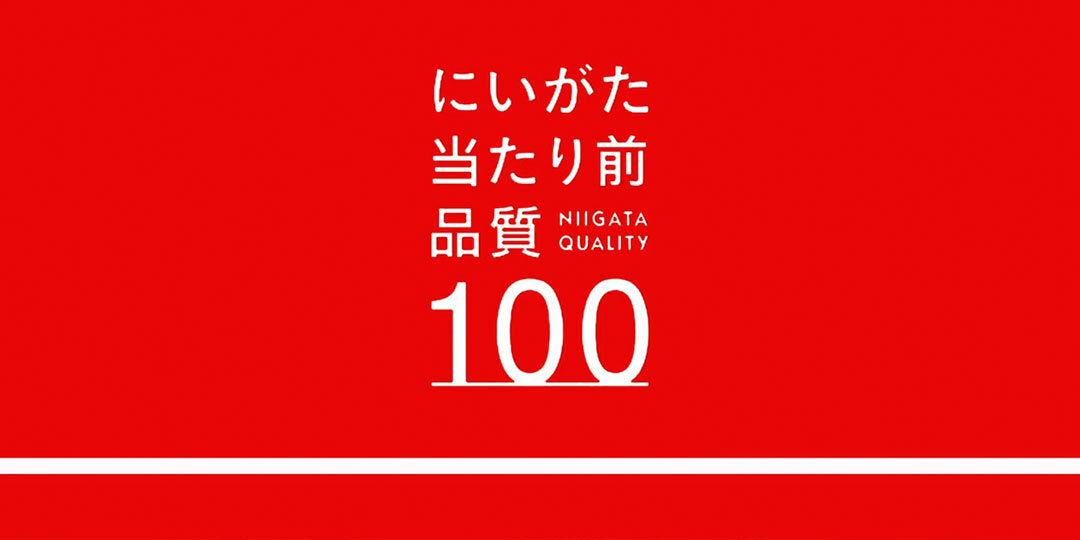 新潟県民にとっての「当たり前」!? 独断と偏見で企画した新潟あるある100選の動画を公開