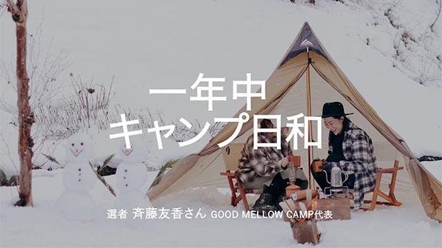雪の中でテントを張ってキャンプ