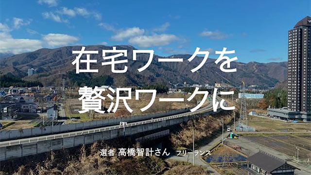 湯沢町のリゾートマンション