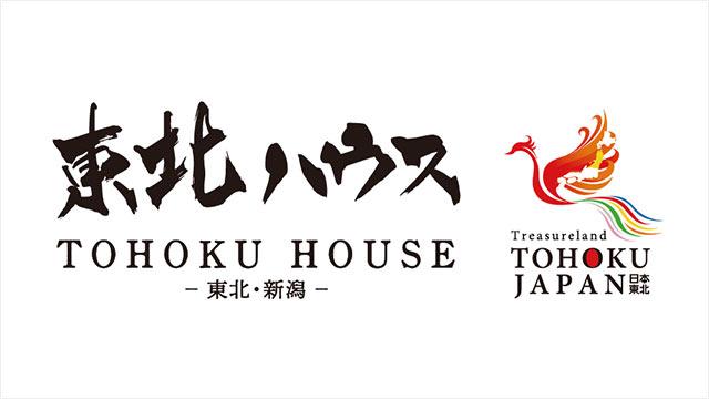 東北ハウスのロゴ