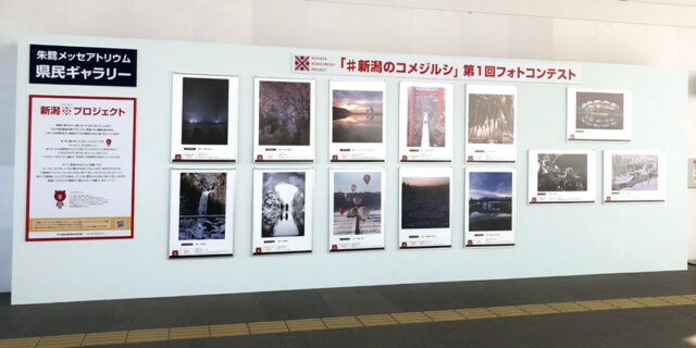 「#新潟のコメジルシ」フォトコンテスト入賞作品が展示〈朱鷺メッセアトリウム 県民ギャラリー〉がオープン!