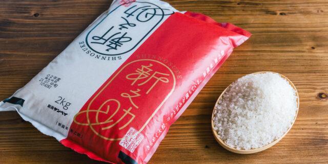 ツヤツヤ&モチモチ、甘みの強いお米〈新之助〉