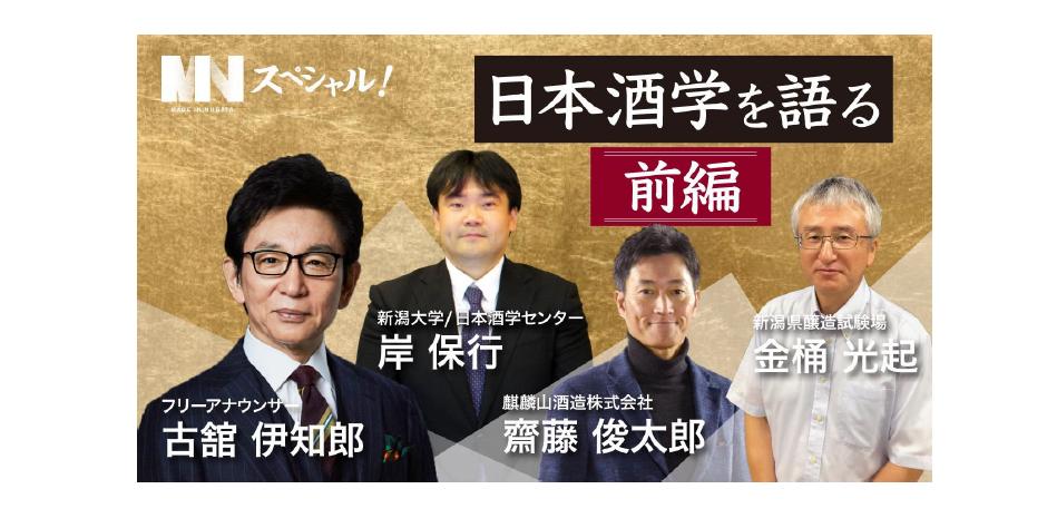 古舘 伊知郎さんが「日本酒学」を語る!「LiFE MADE IN NIIGATA」で動画を公開