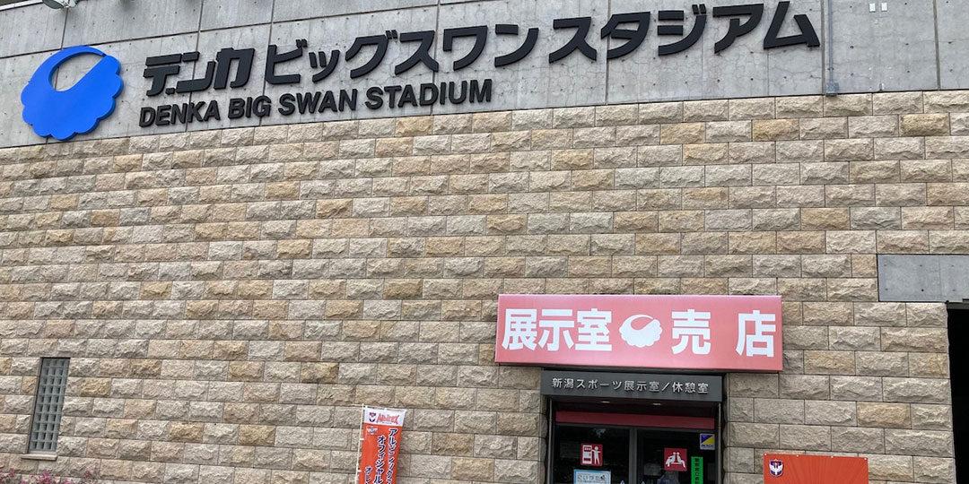 「#新潟のコメジルシ」フォトコンテスト受賞作品の展示ブースが、〈デンカビックスワンスタジアム〉に登場!