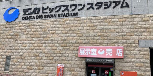 「#新潟のコメジルシ」フォトコンテスト受賞作品の展示ブースが、〈デンカビッグスワンスタジアム〉に登場!