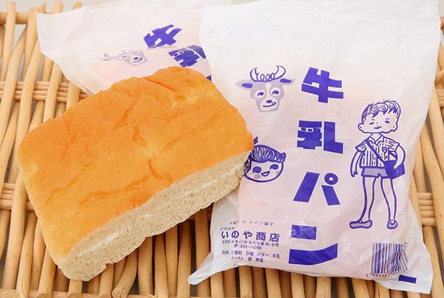 看板商品「牛乳パン」
