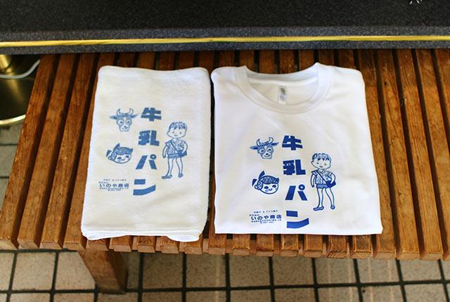 パッケージと同じデザインのTシャツとタオル