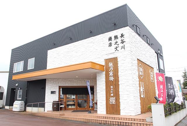 〈長谷川熊之丈商店〉外観