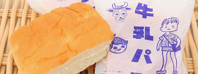 〈リーベルイノヤ〉の牛乳パン