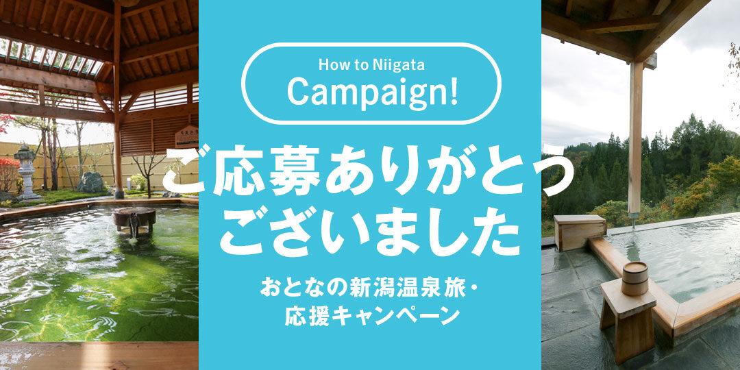 第11弾・2022年末まで使える! おとなの新潟温泉旅・応援キャンペーン