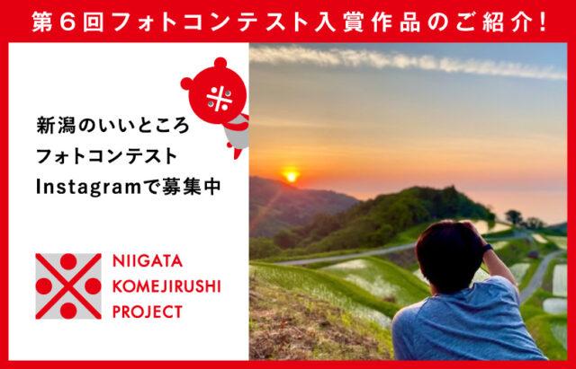 第6回最優秀賞作品の新潟県公式ホームページへの掲載の様子