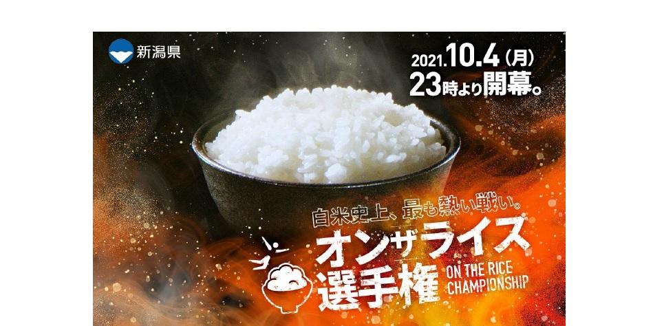 新潟県自慢のお米たちが白熱した戦いを繰り広げる「新潟米オンザライス選手権」開催中!