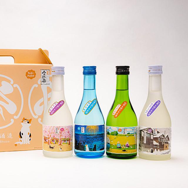 〈長谷川酒造〉の地酒4種