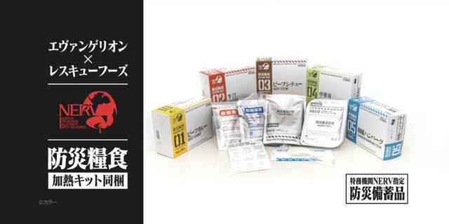 防災の心構えはグッズ選びを楽しむことから! 新潟県のお役立ち防災グッズ5選