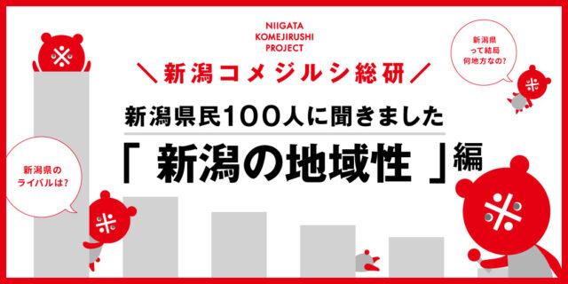 新潟県民の本音がポロリ。ライバルは石川県!?「新潟vs石川」すごいのはどっち?
